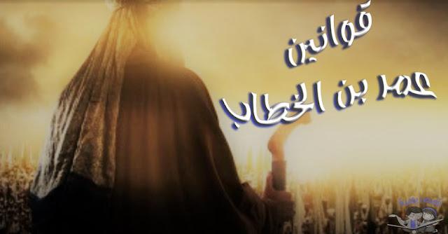قصص دينية - قوانين عمر بن الخطاب