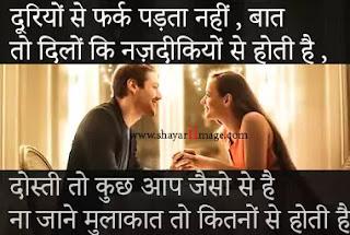 Best Dosti Shayari image for whats-app
