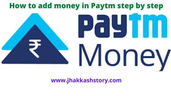 Add money to paytm wallet full guide   How to add money in paytm wallet by pc