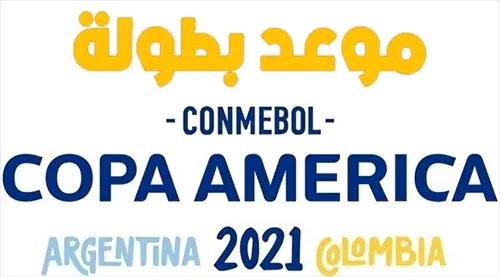 موعد مباريات كوبا امريكا 2021