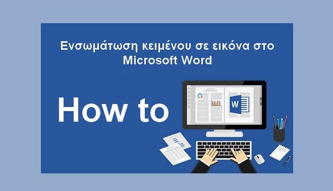 [How to]: Πως ενσωματώνω κείμενο σε εικόνα στο Word