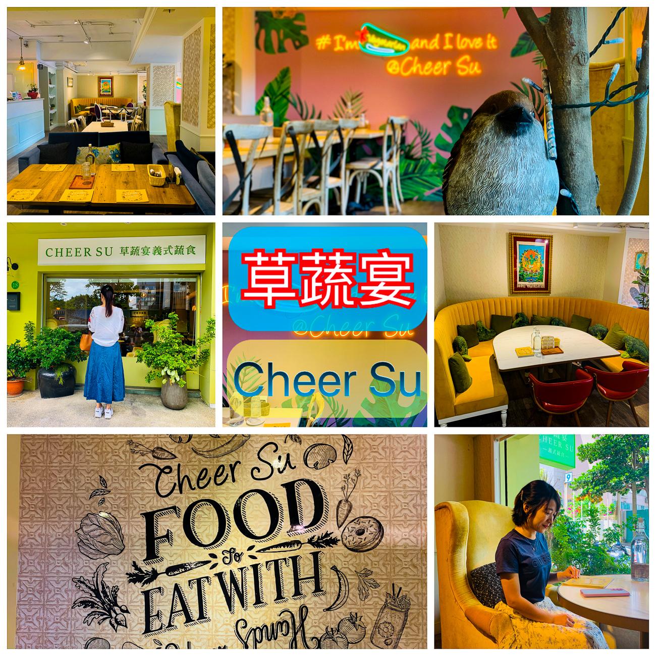 草蔬宴Cheer Su義式蔬食餐廳