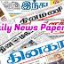 06.03.2020 Today Newspapers in Tamil தினமணி ,தி இந்து, தினமலர், தினகரன், தினத்தந்தி