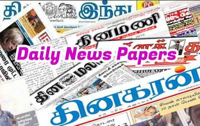 13.05.2020 Today Newspapers in Tamil தினமணி ,தி இந்து, தினமலர், தினகரன், தினத்தந்தி