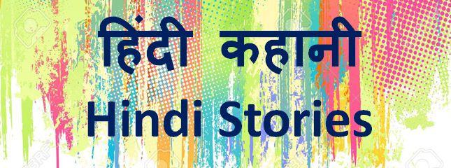 Latest Hindi Stories