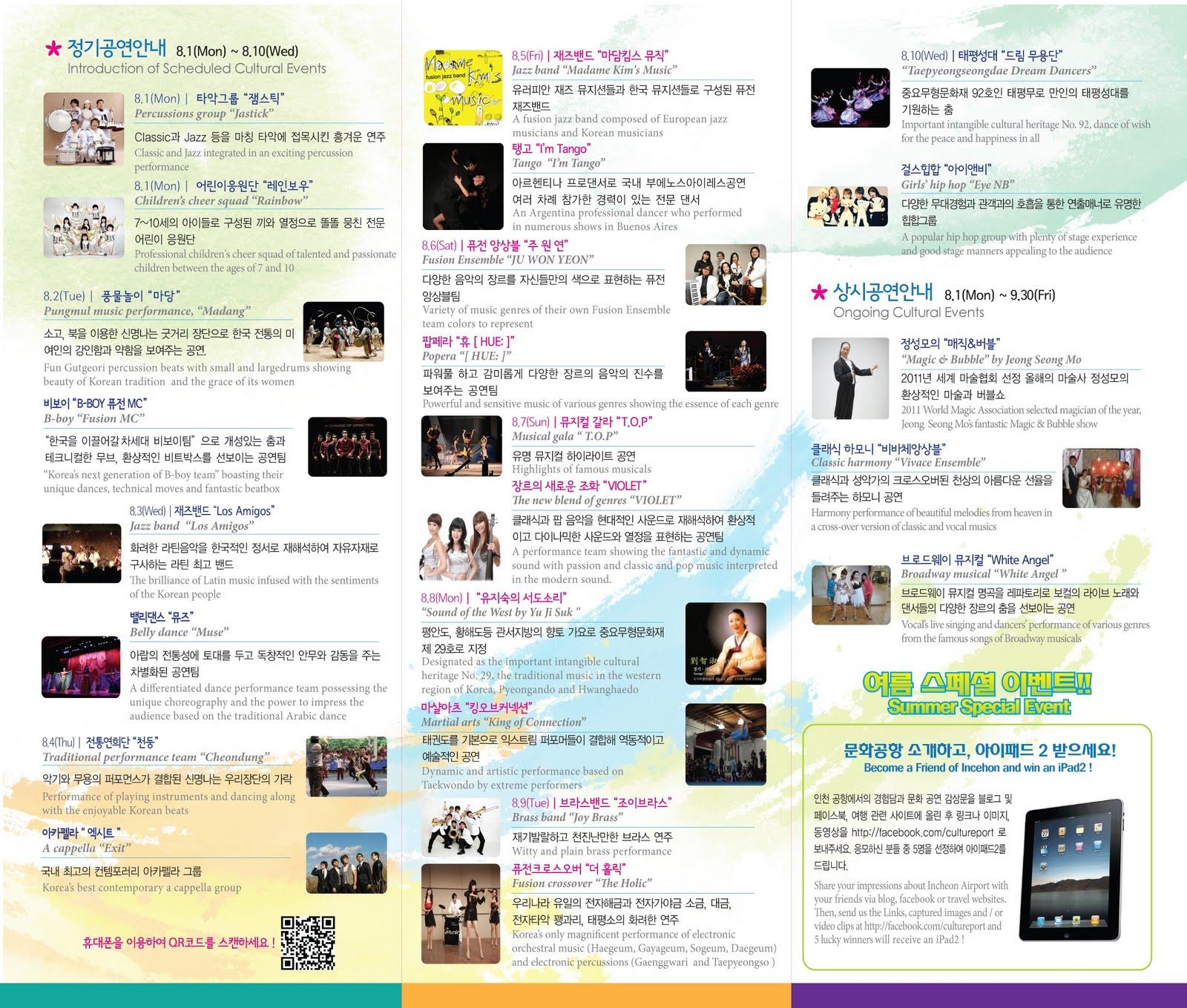 Ask a Korean!: July 2011