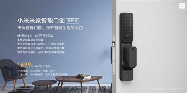 xiaomi mijia smart door lock