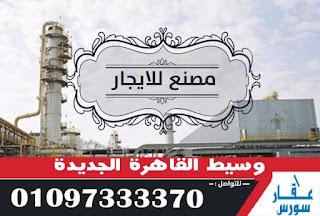 مصنع للايجار بالمنطقة الصناعية التجمع القاهرة الجديدة الالف مصنع بسعر مميز