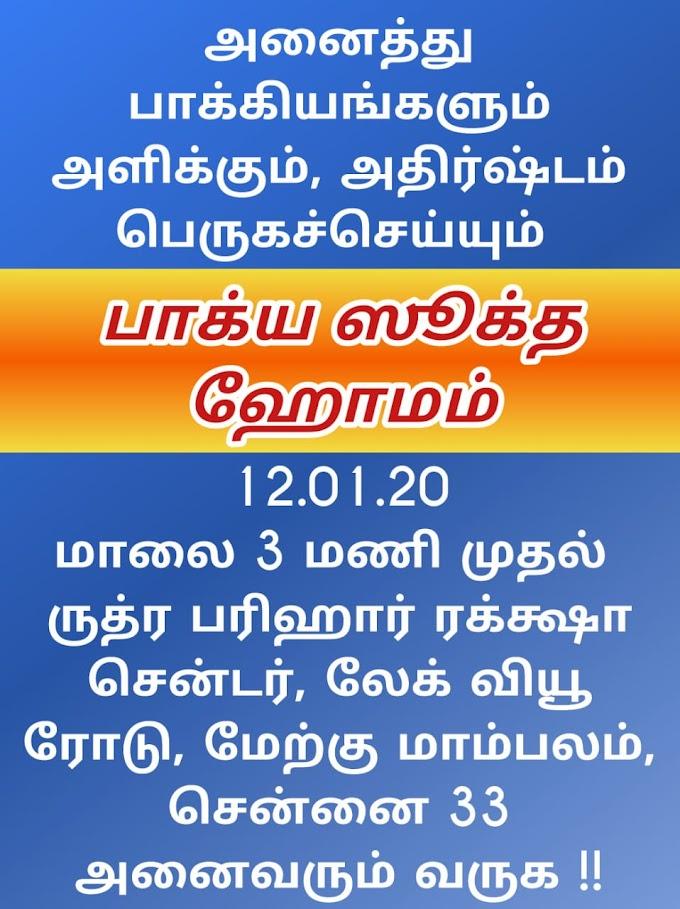 பாக்ய சூக்த ஹோமம் 12.1.2020