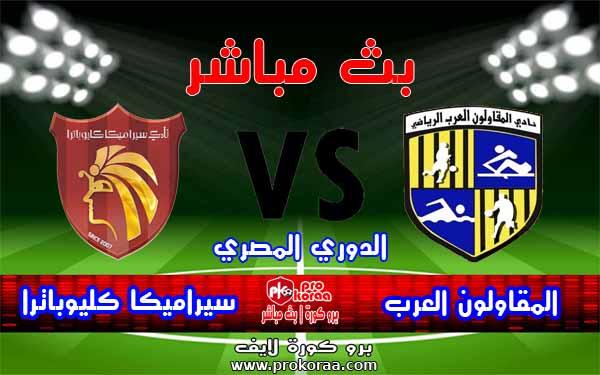 مشاهدة مباراة المقاولون العرب وسيراميكا بث مباشر