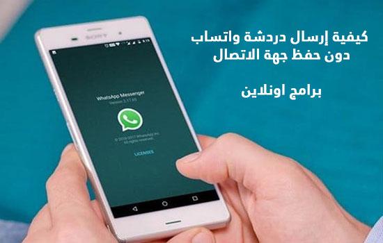 كيفية إرسال دردشة واتساب دون حفظ جهة الاتصال