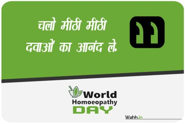 Homoeopathy Day Quotes