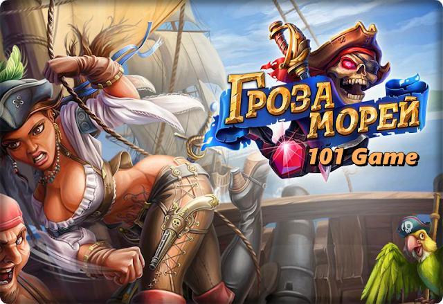 Браузерная РПГ игра про корабли и пиратов - Гроза морей