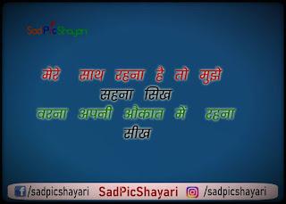 dhasu shayari in hindi