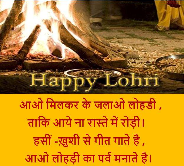 latest lohri images ,lohri images download