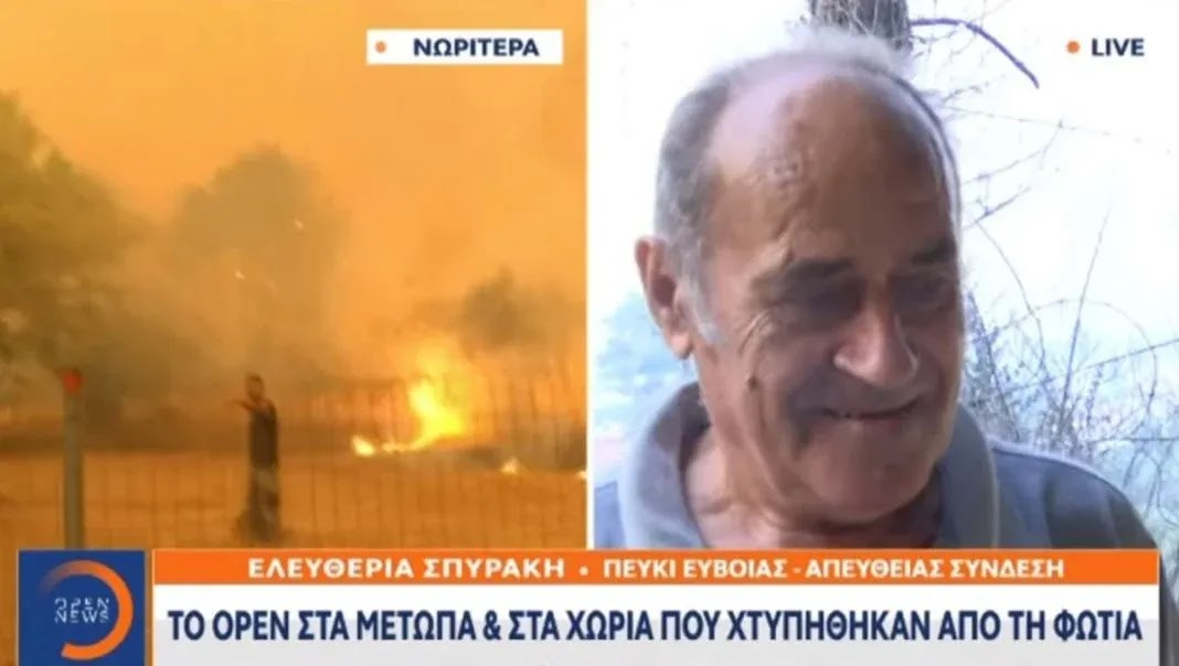 Τρομερές καταγγελίες κατοίκων: «Ήταν στημένο το παιχνίδι – Κάηκε το χωριό και ένας π@@στης δεν ήρθε» (video)