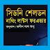 Nothing Lasts Forever by Sidney Sheldon- Bangla Translated Ebook