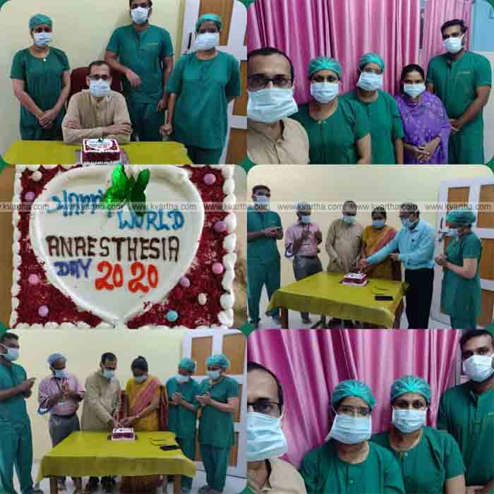 World Anesthesia Day was observed at Kasargod General Hospital