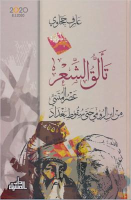 كتاب تألق الشعر : عصر المتنبي من ابن الرومي حتى سقوط بغداد