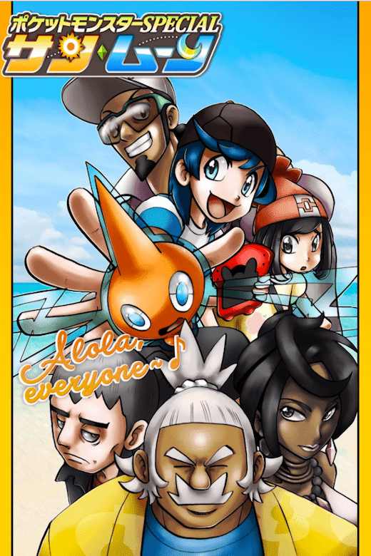 Pocket Monsters SPECIAL Sun & Moon Manga