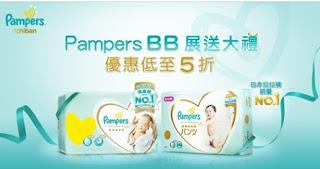 【購物情報】BB展:參展商入會/迎新換取禮品小貼士
