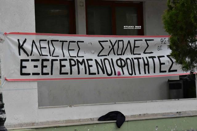 Κοινό πλαίσιο πάλης των Φοιτητικών Συλλόγων του Πανεπιστημίου Πελοποννήσου