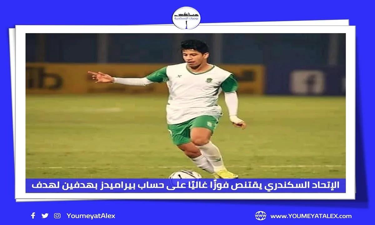 الإتحاد السكندري يفوز على بيراميدز في الدوري المصري