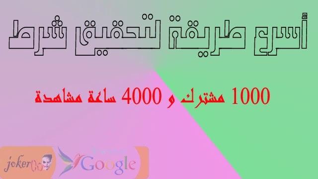 أسرع طريقة لتحقيق شرط 1000 مشترك و 4000 ساعة مشاهدة