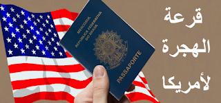 الهجرة الى امريكا ..طريقة التسجيل في القرعة الامريكية US Lottery 2019 موعد قرعة الهجرة الى امريكا 2019
