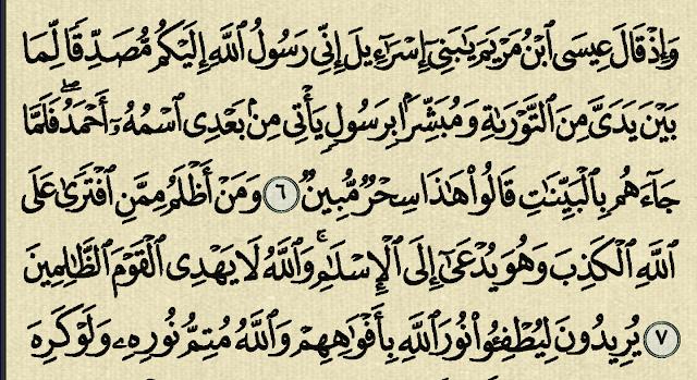 شرح, وتفسير, سورة الصف, surah As-Saff,