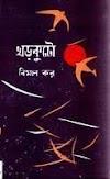 খড়কুটো - বিমল কর Khorkuto pdf by Bimal Kar