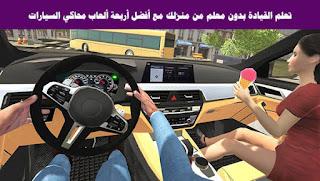 تعلم القيادة بدون معلم من منزلك مع أفضل أربعة ألعاب محاكي السيارات