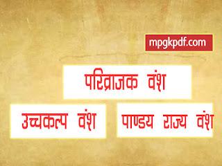 Madhya Pradesh Ka itihas