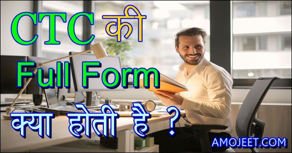 CTC-kya-hai-ctc-ki-full-form-kya-hoti-hai