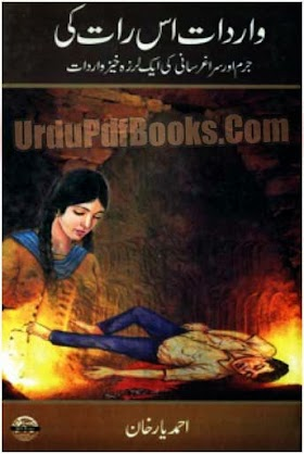Wardat Us Raat Ki Novel By Ahmed Yaar Khan