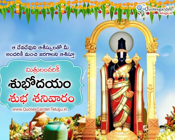 shubhodayam-Subha-shanivaram-Telugu-greetings-wishes-images
