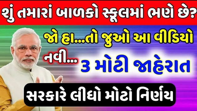Government Of Gujarat 3 New School Rules