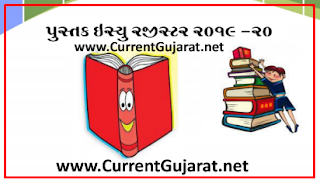 Pustak Issue Register Pdf And Excel Format