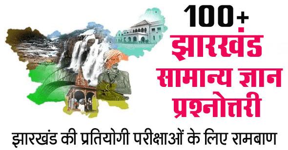 100+ झारखंड सामान्य ज्ञान प्रश्नोत्तरी | Jharkhand GK in Hindi