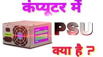 Computer में PSU क्या होता है ? पॉवर सप्लाई यूनिट