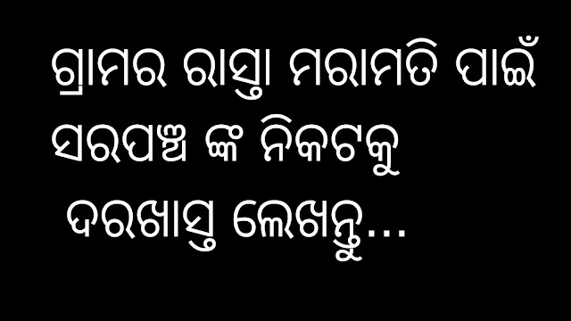 Odia application format to sarpanch, How to write an Application to sarpanch in Odia,  Odia application to the Sarpanch for village road repairing.