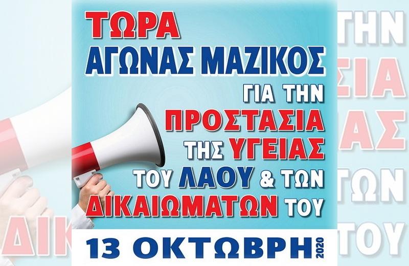 Αλεξανδρούπολη: Συλλαλητήριο στις 13 Οκτώβρη την προστασία της υγείας του λαού και των δικαιωμάτων του