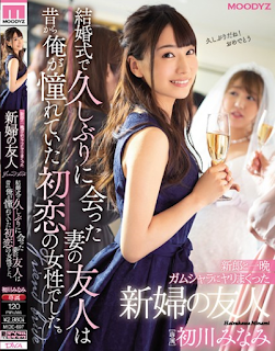 MIDE-697 A Long Time At The Wedding Was The Woman Of The First Love I Longed For. Hatsukawa Minami
