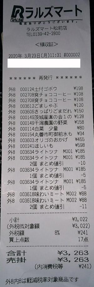 ラルズマート 松前店 2020/3/23 のレシート