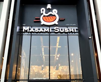 مطعم مسامي سوشي | المنيو وارقام التواصل لجميع الفروع