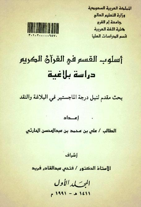 أسلوب القسم pdf