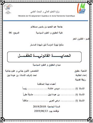 مذكرة ماستر: الحماية القانونية للطفل PDF