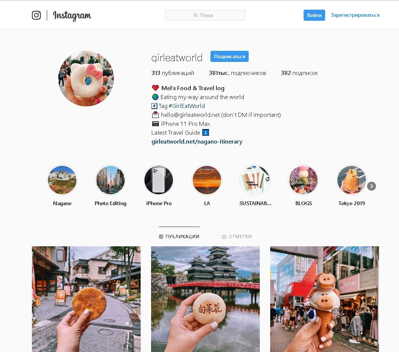 luchshie-trevel-blogi-instagram-mels-food--travel-log