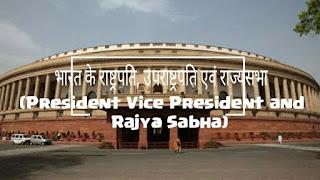 भारत के राष्ट्रपति, उपराष्ट्रपति एवं राज्यसभा (President Vice President and Rajya Sabha) : सामान्य ज्ञान प्रश्नोत्तरी