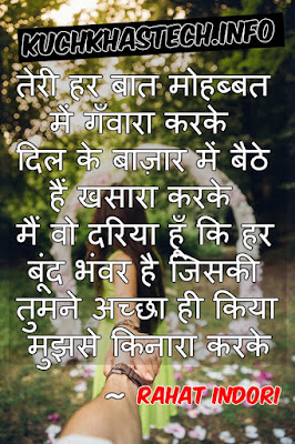Rahat Indori Shayari